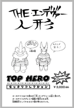 Volume 21 All Might and Endeavor Plushies