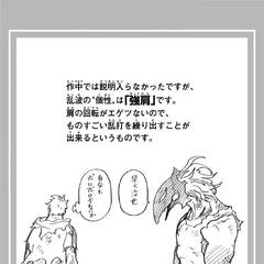 Horikoshi revela el Don de Kendo Rappa.