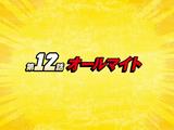 Épisode 12