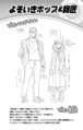 Perfiles de Takeshi Kuroiwa (Knuckleduster) y Kazuho Haneyama Vol3 (Illegals)