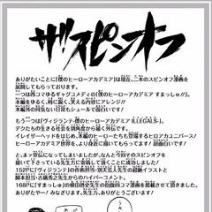 Horikoshi habla sobre los Spin Off.