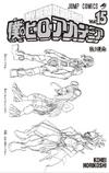 Volume 15 Hanta, Tsuyu and Eijiro Hero Costume Prototypes