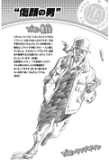 Volume 6 (Vigilantes) Number 6 Profile