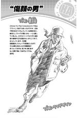 Volume 6 (Vigilantes) Number 6 Profile