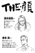 Volume 17 Deidoro Sakaki and Shin Nemoto