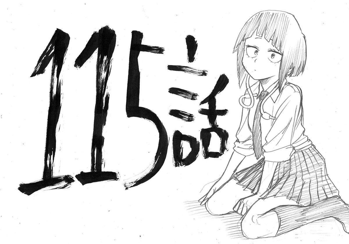 Chapter 115 Sketch
