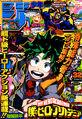 Shonen Jump 32 2014.jpg