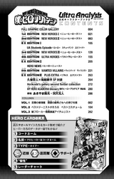 My Hero Academia Official Character Book 2 Ultra Analysis