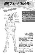 Volume 1 (Vigilantes) Koichi Haimawara Profile