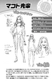 Perfil de Makoto Tsukauchi Vol3 (Illegals)