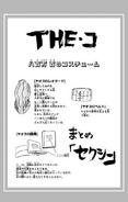 Volume 8 Momo Yaoyorozu Costume