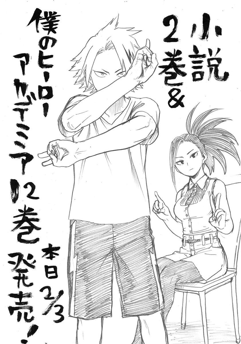 Volume 12 Sketch