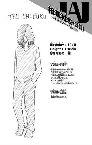File:Profile Shota Aizawa.png