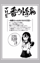 Volume 10 Tsuyu Asui Side Story