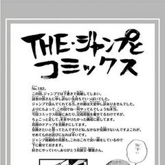 Horikoshi habla sobre los malos dibujos del Capítulo 182.