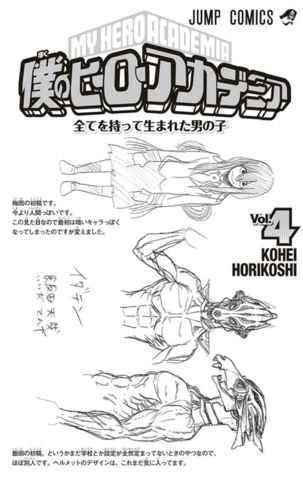 File:Volume 4 Extra.png