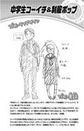 Volume 2 (Vigilantes) Koichi Haimawari and Kazuho Haneyama Middle School Profile