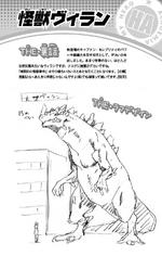 Volume 3 (Vigilantes) Kaiju Villain Profile