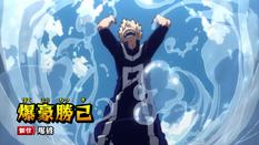 Entrenamiento de Katsuki