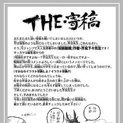 Horikoshi agradece a Gege Akutami por el dibujo que le ha mandado.
