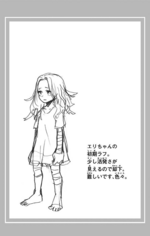 Volume 16 Eri Profile