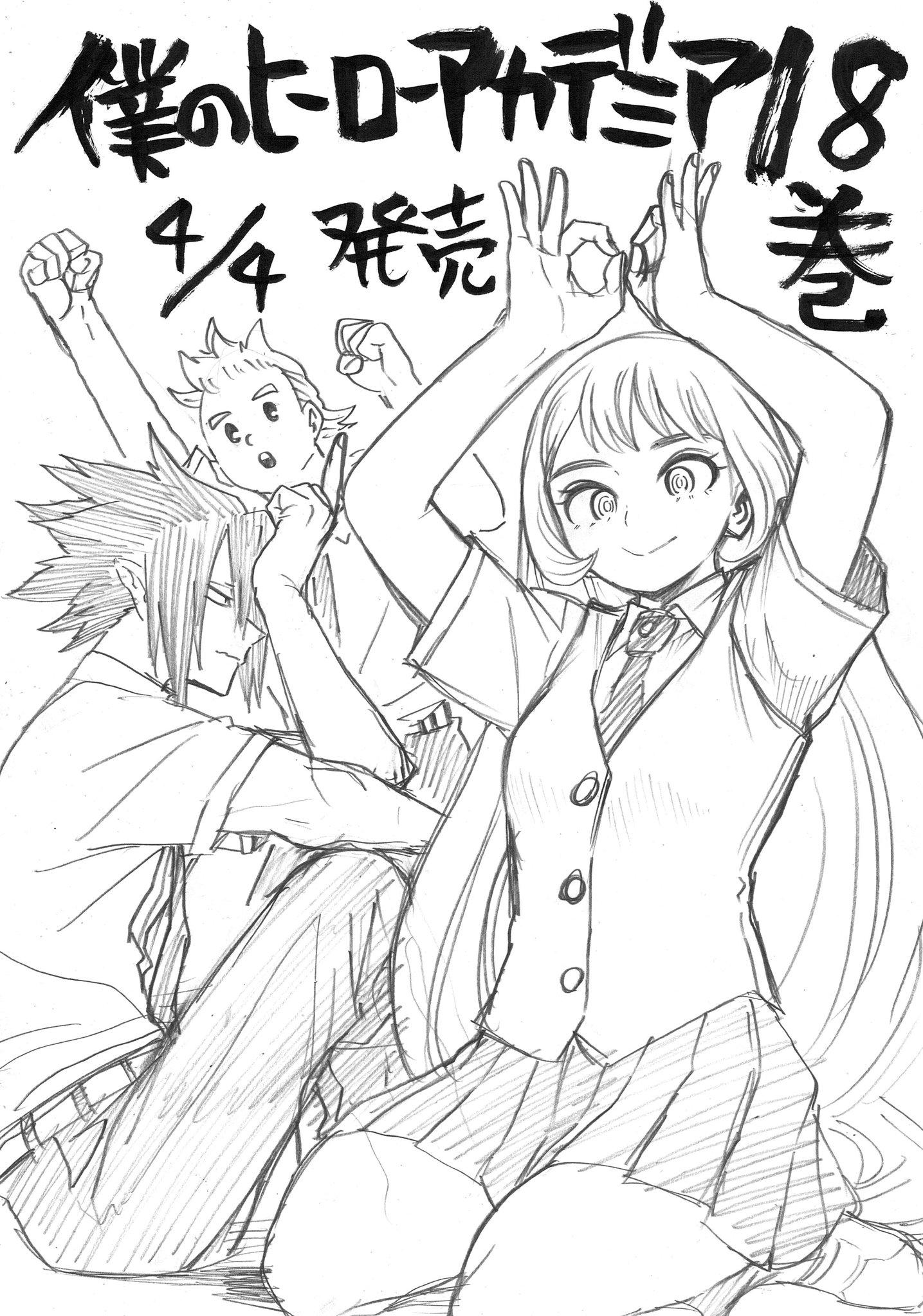 Volume 18 Sketch