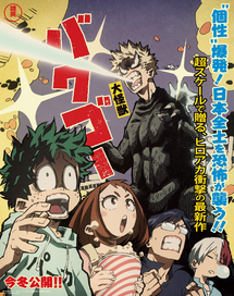 My Hero Academia Movie Poster April Fools