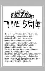 Volume 24 Horikoshi on the manga reaching 5 years