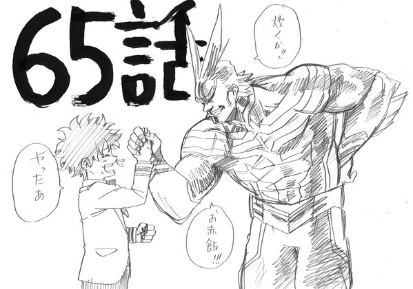 File:Chapter 65 Sketch.png