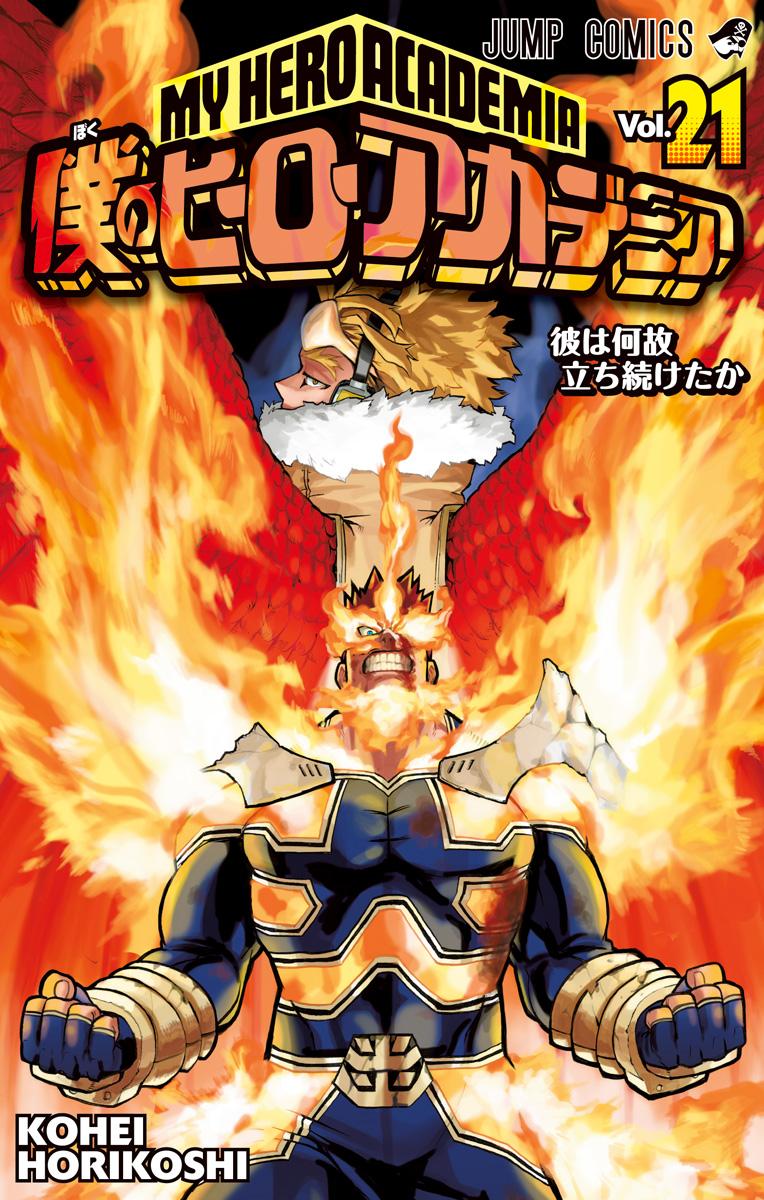 Boku no hero academia temporada 3 capitulo 22