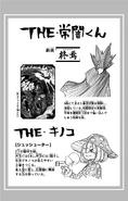 Volume 27 Fumikage and Kinoko