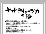 Volume 8/Extras