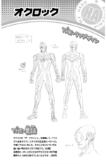 Volume 6 (Vigilantes) Iwao Oguro Profile