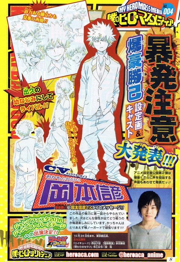 Katsuki Bakugou Anime Voice