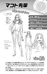 Volume 3 (Vigilantes) Makoto Tsukauchi Profile