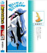 Volume 18 Spine and Author's Comment