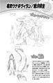 Perfil de Teruo Unagisawa Vol4 (Illegals)
