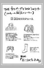Volume 7 Todoroki's Costume