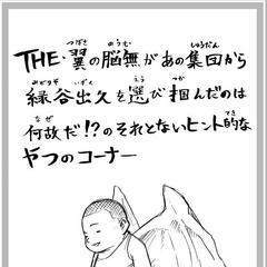 Pista con respecto al Nomu con alas que intento secuestrar a Izuku.