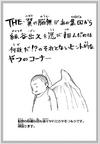 Volume 7 winged nomu