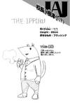 Volume 3 Nezu Profile