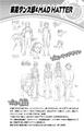 Perfiles del Escuadrón de baile del este de Naruhata y los Mad Hatter Vol4 (Illegals)