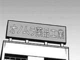 Onomura Pharma Corp.