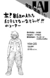 Volume 5 Juzo Honenuki Profile