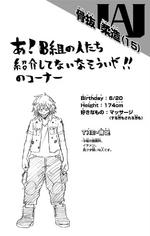 Volume 5 Juzo Honenuki Profile