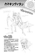 Volume 5 (Vigilantes) Kirihito Kamachi Profile