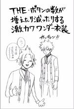 Volume 20 Horikoshi on Button Inconsistency