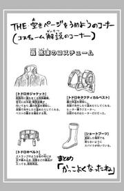 Shoto Todoroki traje de héroe Vol7
