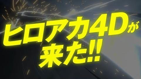 <4D>『僕のヒーローアカデミア THE MOVIE~2人の英雄(ヒーロー)~』4D PLUS ULTRA上映 予告編