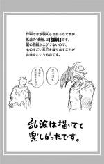 Volume 16 Extra Kendo and Taishiro